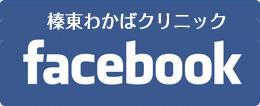 榛東わかばクリニック Facebook