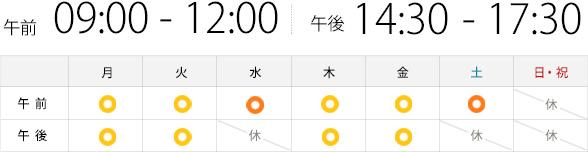 受付時間:午前9:00〜12:30 午後14:30〜18:00